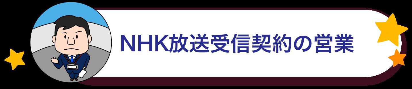 NHK放送受信契約営業