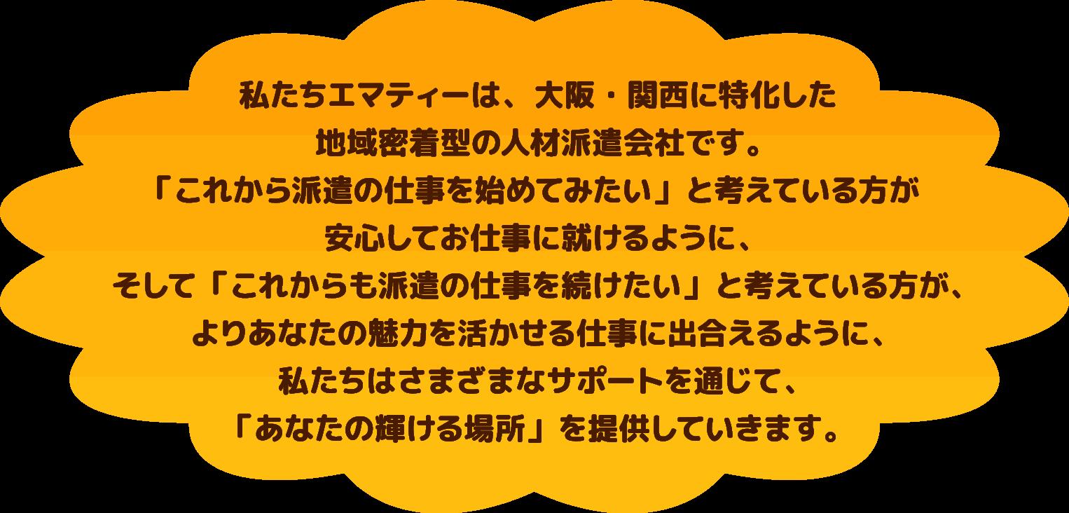 私たちエマティーは、大阪・関西に特化した地域密着型の人材派遣会社です。