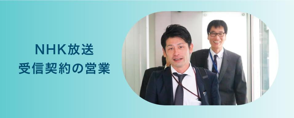 NHK放送受信契約のルート営業